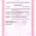 Лицензия МЧС на монтаж охранно-пожарной сигнализации