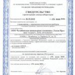 Решение о регистрации электролаборатории